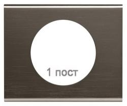Рамка Сeliane одноместная (черный никель) 069031