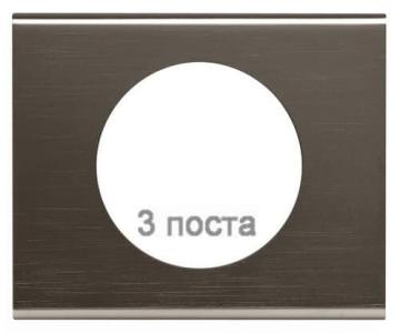 Рамка Сeliane трехместная (черный никель) 069033