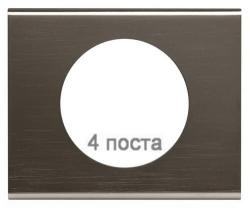 Рамка Сeliane четырехместная (черный никель)  069034