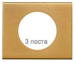 Рамка Сeliane трехместная (Золото) 069133