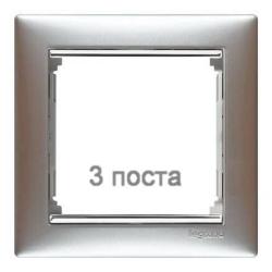 Рамка Valena трехместная (алюминий/серебряный штрих) 770353