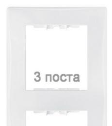 Рамка Sedna трехместная вертикальная (белый)
