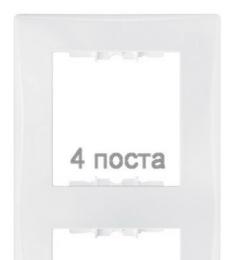 Рамка Sedna четырехместная вертикальная (белый)