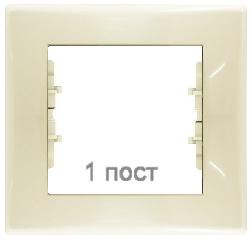 Рамка Sedna одноместная (бежевый) SDN5800147
