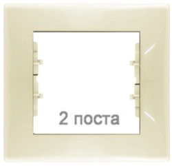 Рамка Sedna двухместная горизонтальная (бежевый) SDN5800347
