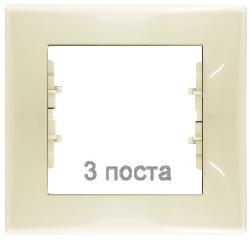 Рамка Sedna трехместная горизонтальная (бежевый) SDN5800547