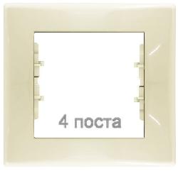 Рамка Sedna четырехместная горизонтальная (бежевый) SDN5800747