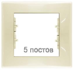 Рамка Sedna пятиместная горизонтальная (бежевый) SDN5800947
