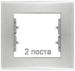 Рамка Sedna двухместная горизонтальная (алюминий) SDN5800360