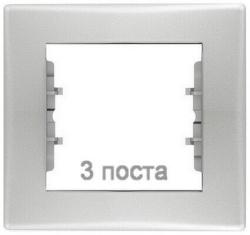 Рамка Sedna трехместная горизонтальная (алюминий) SDN5800560