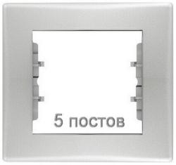 Рамка Sedna пятиместная горизонтальная (алюминий) SDN5800960