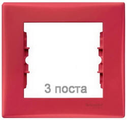 Рамка Sedna трехместная горизонтальная (красный) SDN5800541