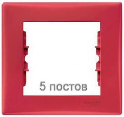 Рамка Sedna пятиместная горизонтальная (красный) SDN5800941