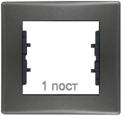 Рамка Sedna одноместная (графит) SDN5800170