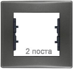 Рамка Sedna двухместная горизонтальная (графит) SDN5800370