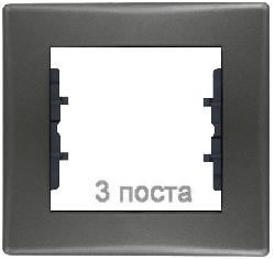 Рамка Sedna трехместная горизонтальная (графит) SDN5800570