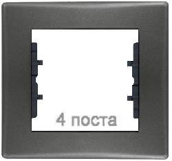 Рамка Sedna четырехместная горизонтальная (графит) SDN5800770
