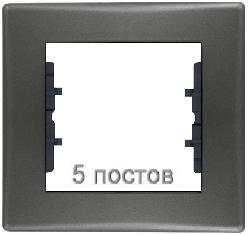 Рамка Sedna пятиместная горизонтальная (графит) SDN5800970