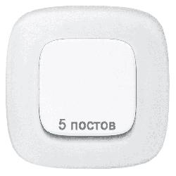 Рамка пятиместная Valena Allure (Белое стекло) 755545
