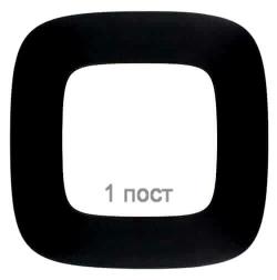 Рамка одноместная Valena Allure (Черное стекло) 755531