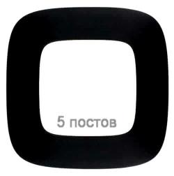 Рамка пятиместная Valena Allure (Черное стекло) 755535