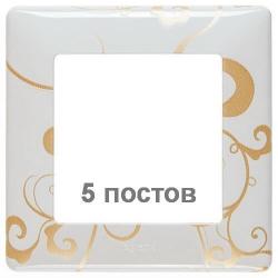 Рамка пятиместная Valena Life (ампир белый) 754105