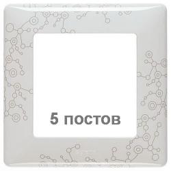 Рамка пятиместная Valena Life (эл грей) 754125