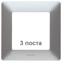 Рамка трехместная Valena Life (алюминий) 754133