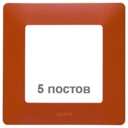 Рамка пятиместная Valena Life (терракота) 754075