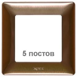 Рамка пятиместная Valena Life (медь) 754165