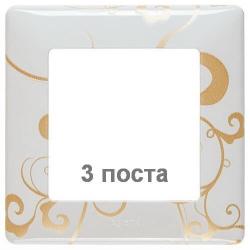Рамка трехместная Valena Life (ампир белый) 754103