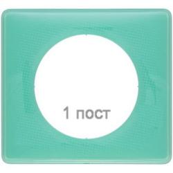 Рамка одноместная Celiane (бирюзовый муар) 066641