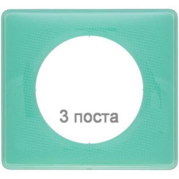 Рамка трехместная Celiane (бирюзовый муар) 066643