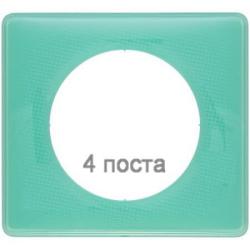 Рамка четырехместная Celiane (бирюзовый муар) 066644