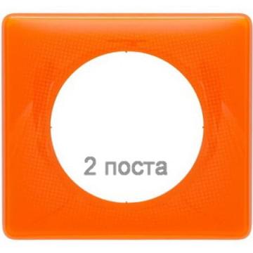 Рамка двухместная Celiane  (оранжевый муар) 066652