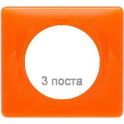 Рамка трехместная Celiane (оранжевый муар) 066653