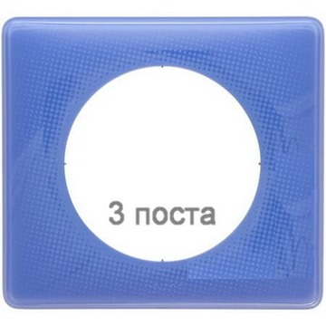 Рамка трехместная Celiane (лиловый муар) 066663