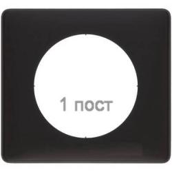 Рамка одноместная Celiane (черная перкаль) 066741