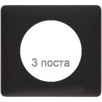 Рамка трехместная Celiane (черная перкаль) 066743