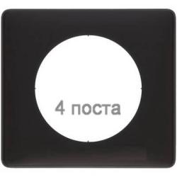 Рамка четырехместная Celiane (черная перкаль) 066744