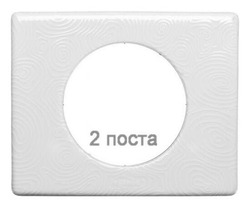 Рамка Сeliane двухместная (фарфор белая феерия) 069352