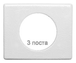 Рамка Сeliane трехместная (фарфор белая феерия) 069353