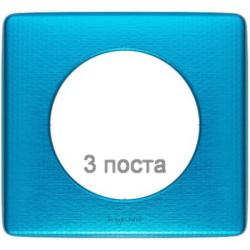 Рамка трехместная Celiane (лазурный пунктум) 068773