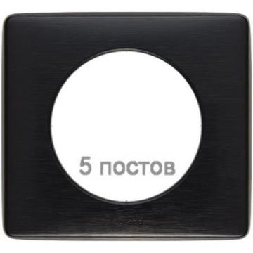 Рамка пятиместная Celiane (карбон) 068980