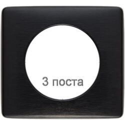 Рамка трехместная Celiane (карбон) 068983