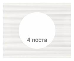 Рамка Сeliane четырехместная (белый рельеф) 069014
