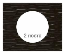 Рамка Сeliane двухместная (черный рифленый) 069022