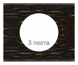 Рамка Сeliane трехместная (черный рифленый) 069023