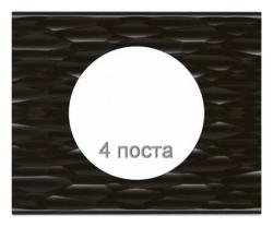 Рамка Сeliane четырехместная (черный рифленый) 069024