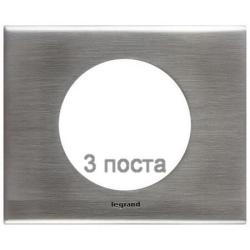 Рамка Сeliane трехместная (фактурная сталь) 069103